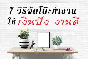 7 วิธีจัดโต๊ะทำงาน ให้เงินปัง งานดี